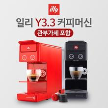 ILLY Y3.3
