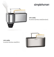 Simplehuman Sink Caddy (Brushed Stainless Steel)