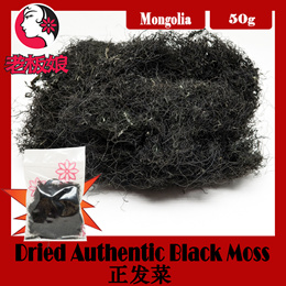 Dried Authentic Black Moss (正发菜) 50g