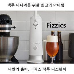 ★★ [Fizzics] 피직스 웨이탭 맥주 디스펜서 맥주 거품 제조기 / 무료배송