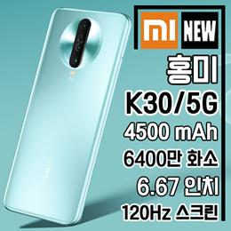 Redmi K30 / 5G