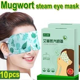 10片装 艾草蒸汽发热眼罩/ 蒸汽热敷睡眠眼贴