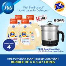 [PnG] Bundle of  4 x 1.47L - Tide Pure Clean Plant - Laundry Detergent - Honey Lavender Scent/Unscented
