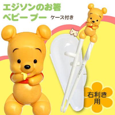 Kids Baby Right Hand R-22 Japan Edison Disney Baby Learning Training Chopstick