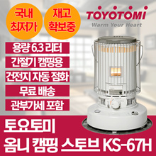 ★ Fall 171 $ ★ TOYOTOMI Toyotomi omni camp stove / KS-67H / for the camping holiday / Free Shipping / VAT included tax / Chuseok large special price