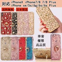 【国内発送】特価限定リング キラキラ ダイヤモンド iPhoneX iPhone8 iPhone7ケース 7Plus  iPhone6s iPhone6 ケース ステント機能 落下防止リング付き