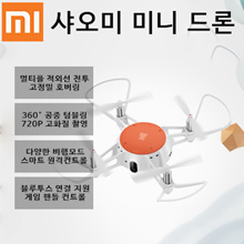 Xiaomi Mini Drones / Xiaomi small airplane / compact size / latest / high quality image recording / remote control / various flight modes / infrared combat / high precision hovering