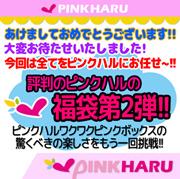お楽しみの新年イベント‼わくわくピンクボックス、素敵なアイテムが揃ってるシークレッドボックス‼数量限定‼♥ピンクハル♥pinkharu♥