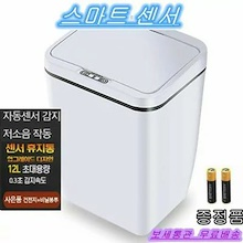 1+1 special price★Creative intelligent sensor trash can home living room bedroom kitchen trash can with cover automatic electric logistics free