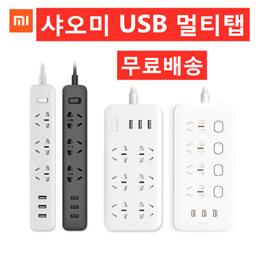 재고 확보 샤오미 USB 멀티탭/ 3구 멀티탭 스마트 콘센트 아답터/ 6구+3포트 / 일반3구+USB3구/무료배송/관부가세 포함/무료배송