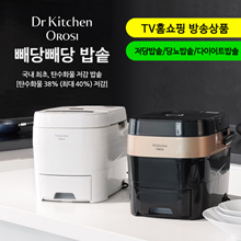 ♥ App Coupon $ 145 ♥ Diet Rice Cooker / Low Sugar Rice Cooker / Diabetic Rice Cooker / Healthy Rice Cooker ※ TV Home Shopping Broadcasting ※ Doctor Kitchen Electric Rice Cooker