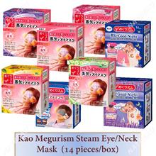 R★Megurism/MegRhythm Steam Eye Mask (14 pieces/box) 6 Scents