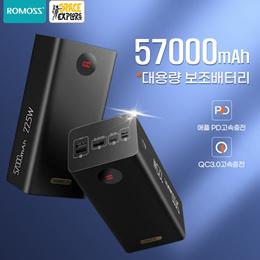 Romoss 로모스 PEA57 57000mAh 고속충전 보조배터리 퀵차지3.0/PD 고속충전 지원