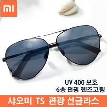 Xiaomi polarized sunglasses / xiaomi Sunglasses / Xiaomi TS nylon polarized sunglasses / 100% genuine guarantee / free shipping