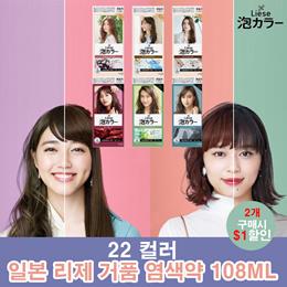 [Kao ] 리제 liese  거품 버블 염색약 22컬러 / 일본 염색약 / 2개 구매시 추가 할인