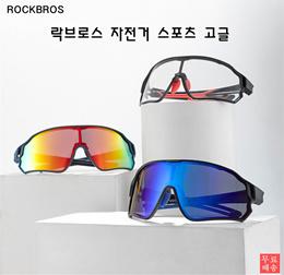 RockBros 락브로스 자전거 스포츠 고글 선글라스 라이딩 방풍 변색 / 무료배송