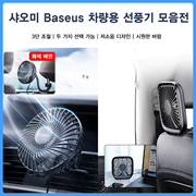 Xiaomi Baseus Car Fan Collection Exhibition // Free Shipping / 3rd Stage Adjustment / Low Noise Fan