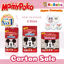 Use Q10 COUPON! 【Japan NEW Disney MamyPoko-Bundle of 3/4】Diapers Tape/Pants M~XXL