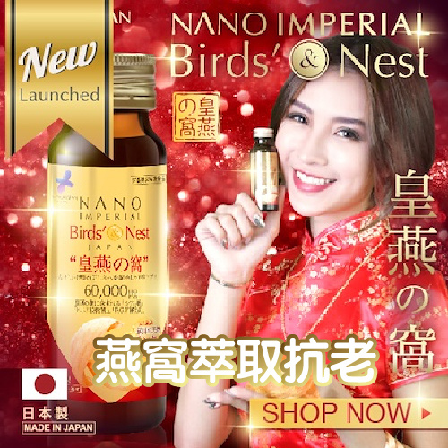[LAST DAY! $10 CASH BACK*+FREE* GIFT!] ?BIRDS NEST EXTRACT UPGRADED Deals for only S$89.9 instead of S$0