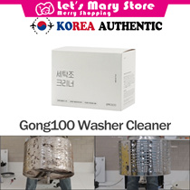 Free delivery n Gift ★ Gong100 Washer Cleaner ★mold remover ★ detergent ★ dish soap kitchenware