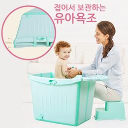 접이식 유아 욕조 초간편 접는 아기욕조/이동가능/접었을때 8.5cm