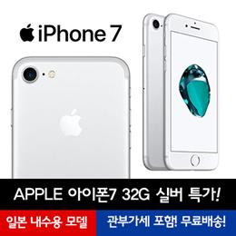 ★쿠폰가 $318★ Apple 애플 아이폰7 32GB [실버] / 무료배송 / 관부가세 포함가 / 일본 내수용 모델 / 입고물량 소진시 추가 입고 예정 없음