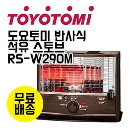 ★무료배송★도요토미 반사식 석유 스토브 RS시리즈 / RS-W290M / 겨울가정난방