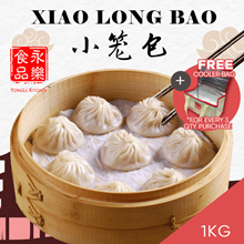 [Yongle] Fresh Pork Xiao Long Bao (鲜猪肉小籠包)- 1kg Packs (approx 40 pcs)