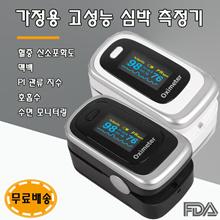 FDA finger clip oximeter finger pulse oximetry monitor breathing frequency PI sleep monitoring