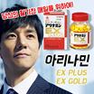 [종합비타민 추천] 아리나민EX 플러스 270정 / EX PLUS / EX GOLD / 액티넘 / 피로회복 / 허리통증 / 어깨 결림 / 눈의 피로 / 비타민 / 일본