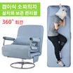 접이식 소파의자 / 1인용 의자 / 침대 / 의자 / 인체 공합적 설계 / 설치와 보관 편리함 / 세련된 디자인 / 360도 회전 / 튼튼한 프레임