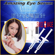 DERMA MEDREAM AMAZING EYE SERUM 瑞士睛靈針 Highly Raved by Celebrities in Hong Kong