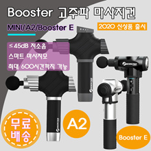 Booster high-frequency massage gun MINI, A2, Booster E / 2020 New product / Large capacity battery / ≤45dB Low noise / Lasting 60 days Constant speed / Massage mode / Free shipping
