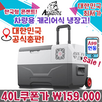 ★ Alpikool Lowest Special Price ★ Germany 40 coupons price 159,000 won / car camping chilled freezer / using LG compressor / Alpicool Smartphone app linkage / free shipping /