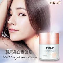 MKUP® Real Complexion Cream 30ml 💕