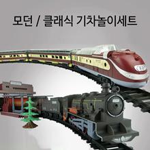 Modern Classic Train Play Set / 9.4m / Work Toys / Operational Train / Electric Train / Rail Set