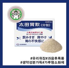 OTAISAN powdertype 48