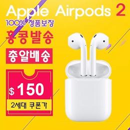에어팟2 쿠폰가 $150!! 애플 에어팟2세대 Apple Airpods 2 / 무선 충전 / 총알배송 / 무료배송 / 관부가세 포함 / 한국A/S가능