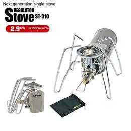 SOTO 신후지 버너 ST-310 / 싱글스토브 / 싱글버너 / 캠프 BBQ 바베큐 피크닉 아웃도어 / 무료배송 상품