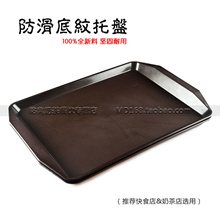 Thickened rectangular plastic pallet fast food KFC fast food restaurant meal plate tea shop fast foo