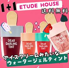 「国内配送・1+1」絶対買いたいサマーコスメ♡ETUDE HOUSEの新作コスメ♡ディアダーリンウォータージェルティント2個セット