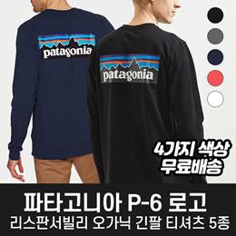 파타고니아 P-6 로고 리스판서빌리 오가닉 긴팔 티셔츠 5종
