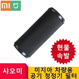 //무료배송//샤오미 미지아 차량용 공기청정기 교체 필터