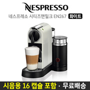 Nespresso Cities and Milk EN267 White (D122 with 16 capsules for tasting)