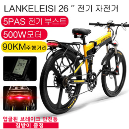 lankeleisi XT750电动自行车/电助力自行车/26寸轮胎/48V350W/500W/5挡助力