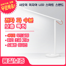 mijiaLED Smart Table Lamp