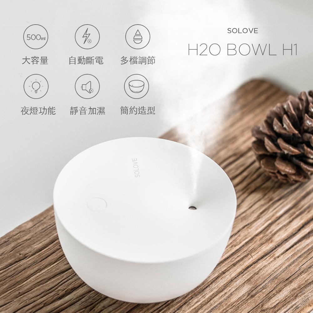 公司貨 素樂 solove H1 USB 加濕機 韓國熱銷 水氧機 (N9 F1 F2參考)