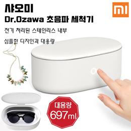 小米超声波清洗机家用眼镜片隐形眼镜清洗首饰手表清小型