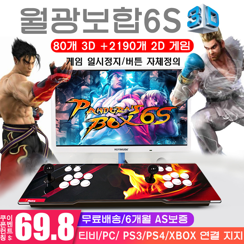 QFHome Arcade 3D Moonlight Box 2200/2270 Game Metals Three Kingdoms Wars  Double Fighting