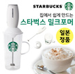 STARBUCKS Japan Starbucks Milk Former + Cup 350ml / starbucks / Free Shipping / VAT VAT included / Starbucks Milk Whisker / Whisker / Cafe Beverage Making / Starbucks Milk Former Cup / Starbucks Milk